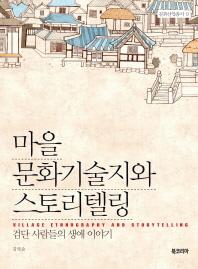 마을 문화기술지와 스토리텔링
