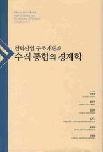 전력산업 구조개편과 수직 통합의 경제학
