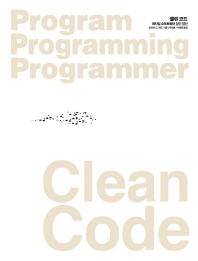 Clean Code(클린 코드)