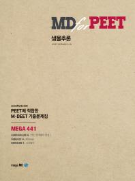 MD for PEET 생물추론