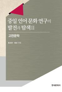 중일 언어문화 연구의 발전과 탐색. 2: 고전문학