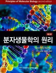 분자생물학의 원리