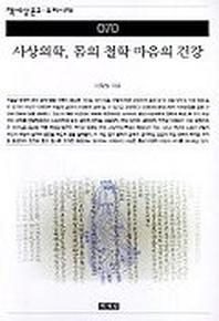 사상의학 몸의 철학 마음의 건강(책세상문고우리시대 70)