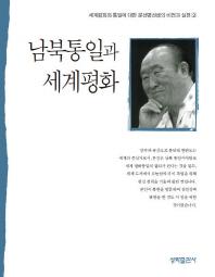 남북통일과 세계평화