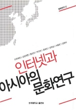 인터넷과 아시아의 문화연구