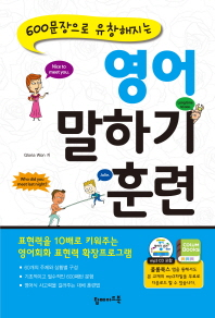600문장으로 유창해지는 영어 말하기 훈련