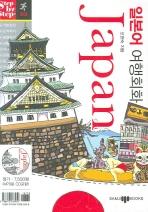 일본어 여행회화 (JAPAN)