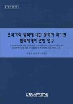 초국가적 범죄에 대한 동북아 국가간 협력체계에 관한 연구
