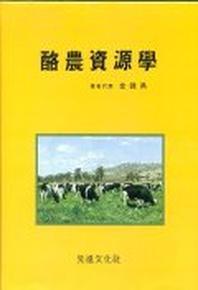 낙농자원학
