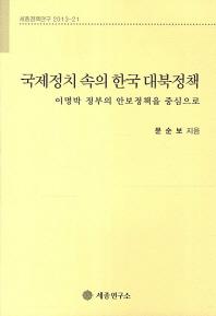 국제정치 속의 한국 대북정책