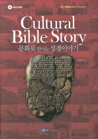 문화로 만나는 성경이야기