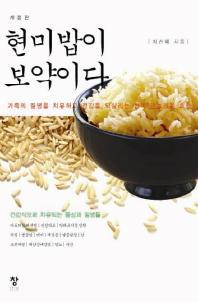 현미밥이 보약이다