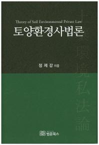 토양환경사법론