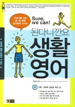 Sure, we can! 된다니깐요 생활 영어