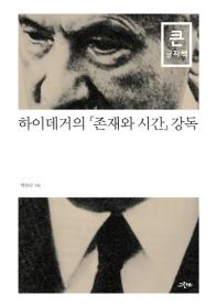 하이데거의 존재와 시간 강독(큰글자책)