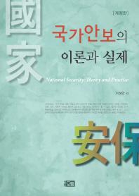 국가안보의 이론과 실제
