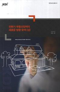 전환기 부동산정책의 새로운 방향 모색(상)