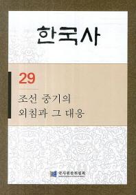한국사. 29: 조선 중기의 외침과 그 대응