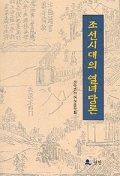 조선시대의 열녀 담론