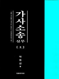 가사소송실무(상)(보정 2판)