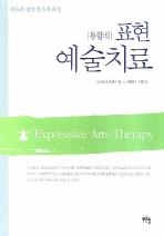 통합적 표현예술치료