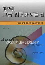 최고의 그룹 리더가 되는 길