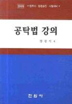 공탁법 강의 (2009)
