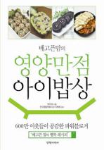 배고픈맘의 영양만점 아이밥상