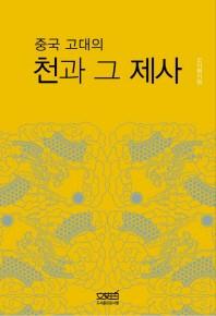 중국 고대의 천과 그 제사