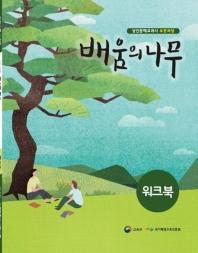 배움의 나무 워크북