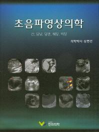 초음파영상의학: 간, 담낭, 담관, 췌장, 비장