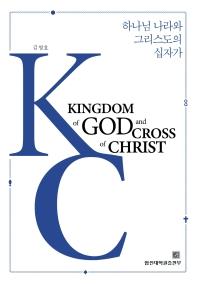 하나님 나라와 그리스도의 십자가