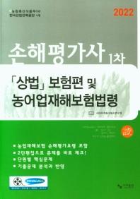 상법 보험편 및 농어업재해보험법령(손해평가사 1차)(2022)