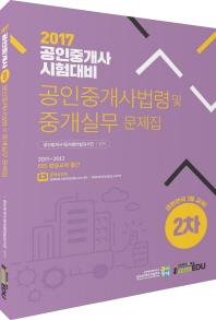공인중개사법령 및 중개실무 문제집(공인중개사 2차)(2017)