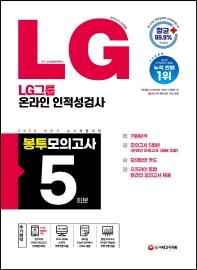 LG그룹 온라인 인적성검사 봉투모의고사 5회분(2020 하반기)