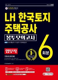 LH 한국토지주택공사 업무직 직무능력검사 NCS 봉투모의고사 6회분(2021)