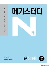 메가스터디 N제 고등 국어영역 문학 308제(2021)(2022 수능대비)