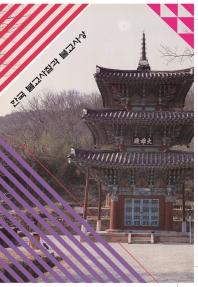 한국불교사찰과 불교사상