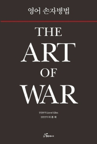영어 손자병법: The Art of War