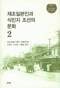 재조일본인과 식민지 조선의 문화. 2