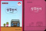 성경전서(핑크)(포켓용)(22HB)(지퍼)(색인)(개역한글)