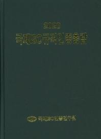 국제ISO규격인증총람(2020)