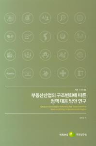 부동산산업의 구조변화에 따른 정책 대응 방안 연구