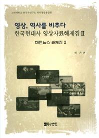 영상, 역사를 비추다: 대한뉴스 해제집. 2