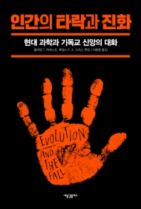 인간의 타락과 진화