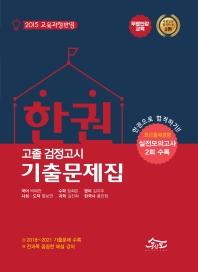 공인모 한권 고졸 검정고시 기출문제집(2021)
