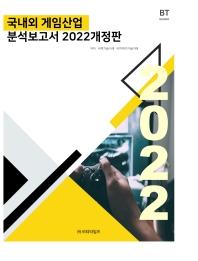 국내외 게임산업 분석보고서(2022)