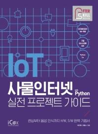사물인터넷 with Python 실전 프로젝트 가이드