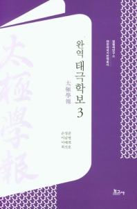 완역 태극학보. 3