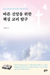 바른 신앙을 위한 핵심 교리 탐구